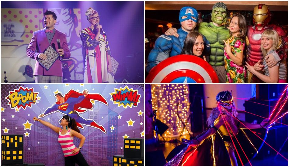 Новогодняя вечеринка в стиле супергероев